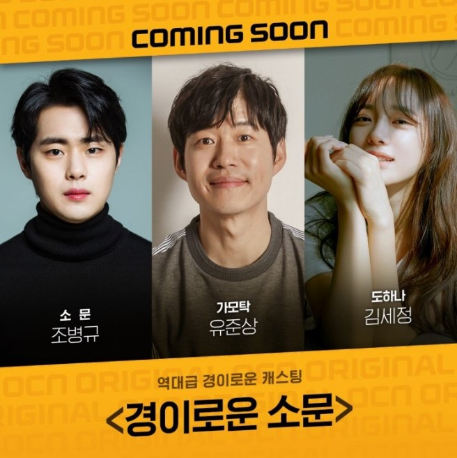Wonderful Rumors cast: Yoo Joon Sang, Yeom Hye Ran, Jo Byung Kyoo. Wonderful Rumors Date: 21 November 2020. Wonderful Rumors episodes: 16.