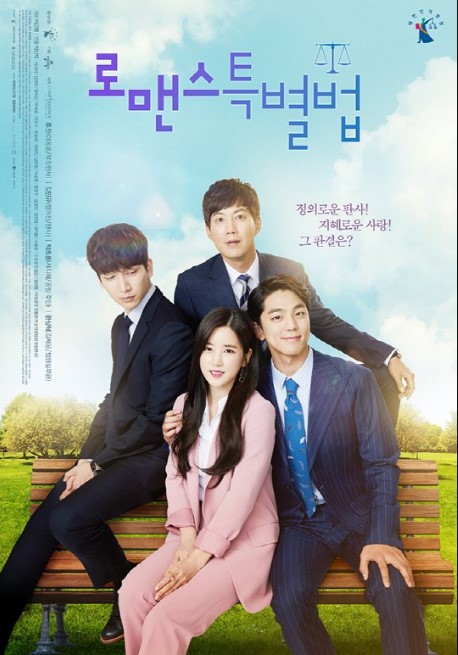 Romance Special Law cast: Park Cho Rong, Kim Min Kyu, Hyuk. Romance Special Law Date: 24 October 2017. Romance Special Law episodes: 6.