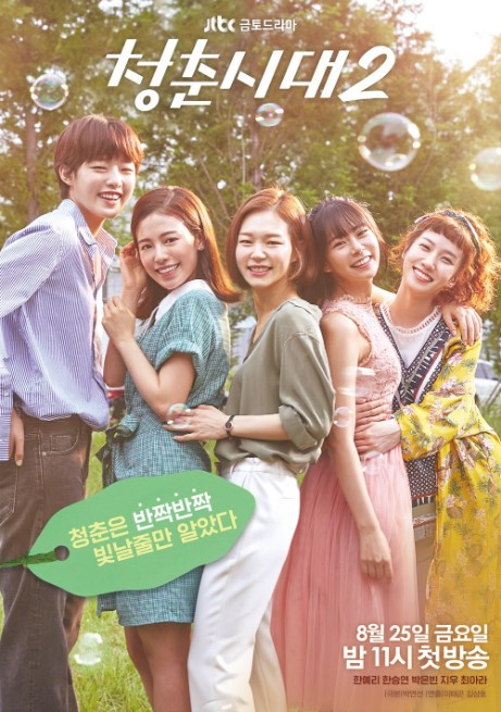 Age of Youth 2 cast: Han Ye-Ri, Han Seung-Yeon, Park Eun-Bin. Age of Youth 2 Date: 25 August 2017. Age of Youth 2 episodes: 14.