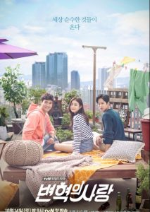 Revolutionary Love cast: Choi Si-Won, Kang So-Ra, Gong Myung. Revolutionary Love Date: 14 October 2017. Revolutionary Love episodes: 16.