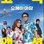Okay! Madam cast: Uhm Jung Hwa, Park Sung Woong, Lee Sang Yoon. Okay! Madam Date: 12 August 2020. Okay! Madam.