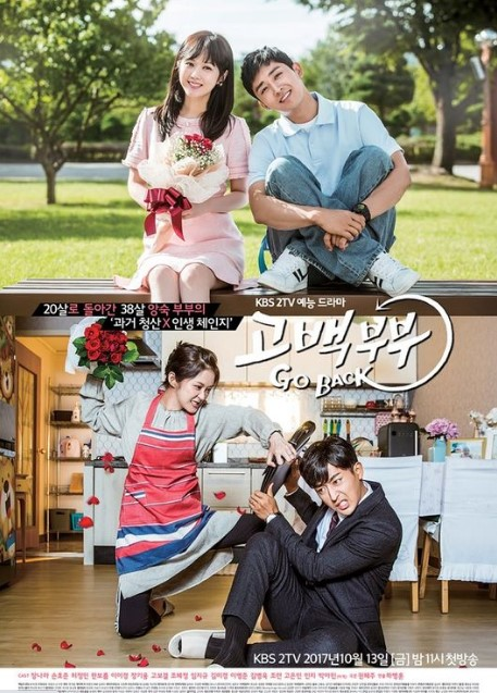 Go Back Couple cast: Jang Na Ra, Son Ho Jun, Heo Jung Min. Go Back Couple Date: 13 October 2017. Go Back Couple episodes: 12.
