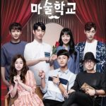 Magic School cast: Jin Young, Nichkhun, Yoon Park. Magic School Date: 11 September 2017. Magic School episodes: 16.