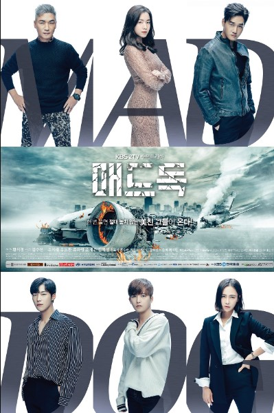 Mad Dog cast: Yoo Ji-Tae, Woo Do-Hwan, Ryu Hwa-Young. Mad Dog  Date: 11 October 2017. Mad Dog episodes: 16.