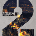 The Outlaws 2 cast: Ma Dong Seok, Son Seok Koo, Choi Gwi Hwa. The Outlaws 2 Release Date: 31 December 2020. The Outlaws 2.