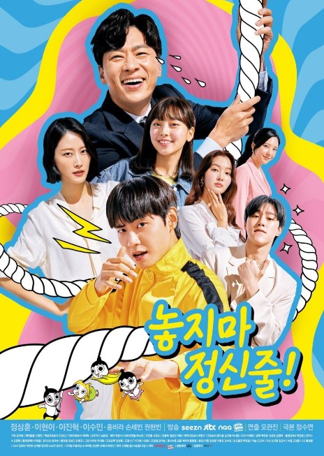 Hanging On cast: Jung Sang Hoon, Lee Hyun Yi, Lee Jin Hyuk. Hanging On Date: 6 August 2020. Hanging On episodes: 10.