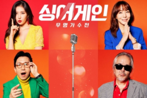 Sing Again cast: Lee Seung Gi, Yoo Hee Yeol, Jeon In Kwon. Sing Again Release Date: 16 November 2020. Sing Again Episode: 0.