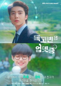Dok Go Bin is Updating cast: Kim In Seong, Hwi Young, Kim Nu Ri. Dok Go Bin is Updating Release Date: 28 August 2020. Dok Go Bin is Updating Episode: 12.