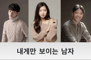 The Man Only I Can See cast: Jeon Sung Woo, Choi Yoo Hwa, Bae Soo Bin. The Man Only I Can See Release Date: 31 December 2020. The Man Only I Can See.