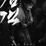 Swordsman cast: Jang Hyuk, Jung Man Shik, Joe Taslim. Swordsman Date: 23 September 2020. Swordsman.