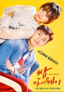 Fight For My Way cast: Park Seo-Joon, Kim Ji-Won, Ahn Jae-Hong. Fight For My Way Date: 22 May 2017. Fight For My Way episodes: 16.