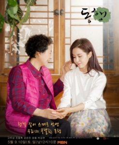 Go With cast: Go, Doo Shim, Jo Dong Hyuk, Kang Eun Jin. Go With Date: 9 June 2020. Go With episodes: 2.