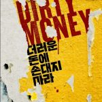 Dirty Money cast: Jung Woo, Kim Dae Myung, Park Byung Eun. Dirty Money Date: December 2020. Dirty Money.