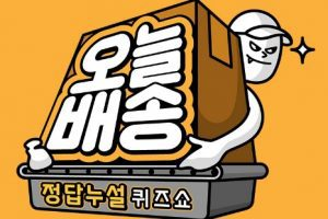Give Away the Answer Quiz Show: Today's Delivery cast: Jun Hyun Moo, Boom, Kim Jong Kook. Give Away the Answer Quiz Show: Today's Delivery Date: 4 August 2020. Give Away the Answer Quiz Show: Today's Delivery episodes: 1.