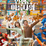 Life is Beautiful cast: Ryu Seung Ryon, Yeom Jung Ah, Ong Seong Wu. Life is Beautiful Date: 30 December 2020. Life is Beautiful.