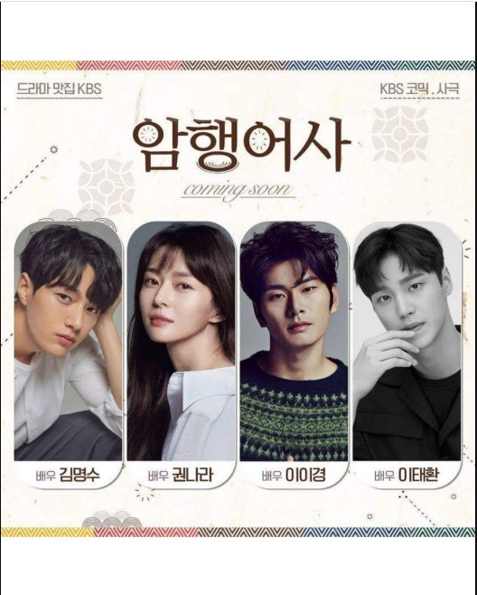 Blade of the Phantom Master cast: Kim Myung Soo, Lee Tae Hwan, Nara. Blade of the Phantom Master Release Date: December 2020. Blade of the Phantom Master Episodes: 32.