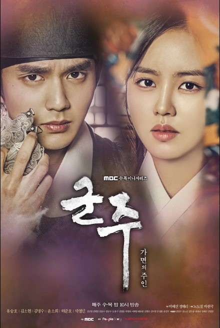 The Emperor: Owner of the Mask cast: Yoo Seung-Ho, Kim So-Hyun, Kim Myung-Soo. The Emperor: Owner of the Mask Date: 10 May 2017. The Emperor: Owner of the Mask episodes: 40.