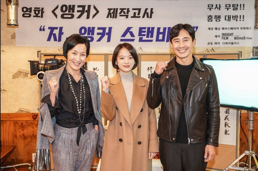 Anchor cast: Lee Hye Young, Chun Woo Hee, Shin Ha Kyun. Anchor Release Date: 31 December 2020. Anchor.