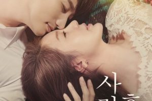 After Love cast: Park Shi Hoo, Yoon Eun Hye, Moon Hee Kyung. After Love Date: 31 December 2020. After Love.