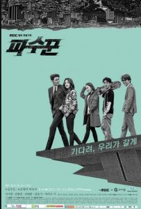 The Guardians cast: Lee Shi Young, Kim Young Kwang, Kim Tae Hoon. The Guardians Date: 22 May 2017. The Guardians episodes: 32.