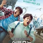 Hometown Flex cast: Cha Tae Hyun, Lee Seung Gi, Jang Hyuk. Hometown Flex Date: 12 July 2020. Hometown Flex episodes: 12.