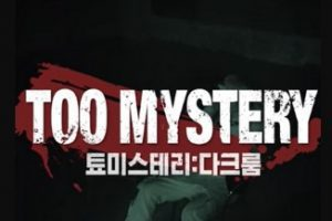 Too Mystery: Dark Room cast: Son Dong Geon, J.You, Cha Woong Gi. Too Mystery: Dark Room Date: 18 July 2020. Too Mystery: Dark Room episodes: 2.