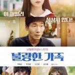 Road Family cast: Park Cho Rong, Park Won Sang, Kim Da Ye. Road Family Release Date: 9 July 2020. Road Family.