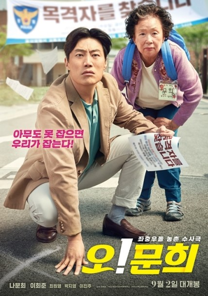 Oh! My Gran cast: Na Moon Hee, Lee Hee Joon, Choi Won Young. Oh! My Gran Date: 2 September 2020. Oh! My Gran.