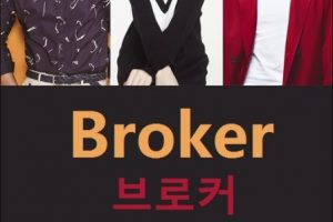 Broker cast: Kim Young Kwang, Lee Sung Kyung, I'm Joo Hwan. Broker Date: 31 December 2020. Broker.
