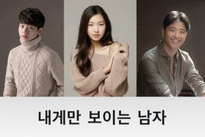 The Man Only I Can See cast: Jeon Sung Woo, Choi Yoo Hwa, Bae Soo Bin. The Man Only I Can See Date: 31 December 2020. The Man Only I Can See.