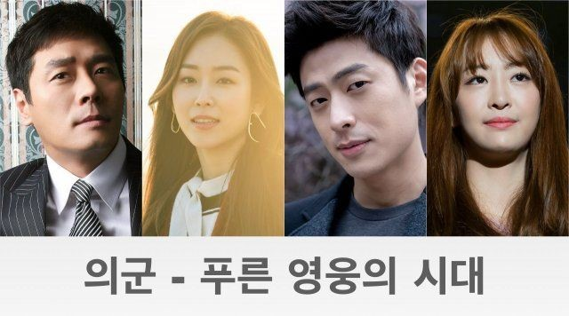 The Allies - A Time for a Green Hero cast: Hong Il Kwon, Seo Hyun Jin, Lee Chang Wook. The Allies - A Time for a Green Hero Release Date: 31 December 2020. The Allies - A Time for a Green Hero Episodes: 100.