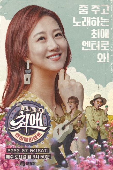 Favorite Entertainment cast: Jang Yoon Jeong, Kim Shin Young, Lee Teuk. Favorite Entertainment Date: 4 July 2020. Favorite Entertainment episodes: 12.