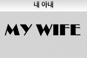 My Wife cast: Park Shin Yang, Kang Hye Jung, Yoon Je Moon. My Wife Release Date: 31 December 2020. My Wife.