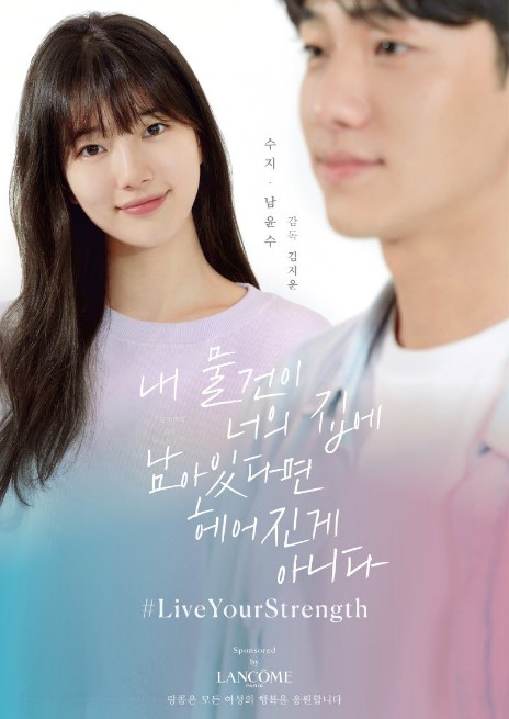 If My Things Are At Your Place We're Not Over cast: Nam Yoon Su, Bae Suzy, Kim Ji Woon. If My Things Are At Your Place We're Not Over Release Date: 4 September 2020. If My Things Are At Your Place We're Not Over.