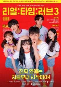 Real:Time:Love 3 cast: Park Shi Young, Choi Hyun Wook, Lee Won Jung. Real:Time:Love 3 Release Date: 14 July 2020. Real:Time:Love 3 Episodes: 8.