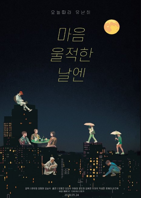 One Blue Rainy Day cast: Oh Dong Min, Kang Gil Woo, Lee Tae Kyung. One Blue Rainy Day Release Date: 24 September 2020. One Blue Rainy Day.