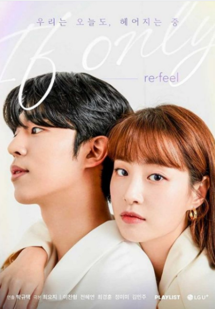 Re-Feel: If Only cast: Lee Chan Hyung, Jeon Hye Yeon, Choi Kyung Hoon. Re-Feel: If Only Release Date: 30 June 2021. Re-Feel: If Only Episodes: 6.