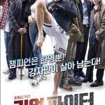 Real Fighter cast: Hwang Dong Hee, Kwon Hae Sung, Yoon Dae Hee. Real Fighter Release Date: September 2020. Real Fighter.