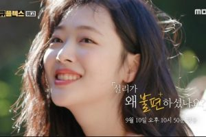 Why Were You Uncomfortable With Sulli? cast: Sulli, Tiffany. Why Were You Uncomfortable With Sulli? Release Date: 10 September 2020. Why Were You Uncomfortable With Sulli?.