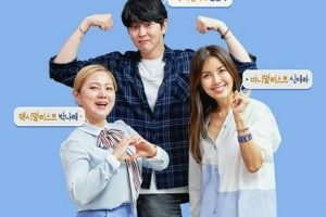 The House Detox cast: Jung Eun Pyo, Shin Ae Ra, Park Na Rae. The House Detox Release Date: 29 June 2020. The House Detox Episodes: 15.