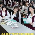 Samjin Company English Class cast: Go Ah Sung, Lee Som, Park Hye Soo. Samjin Company English Class Release Date: October 2020. Samjin Company English Class.
