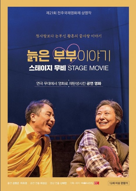 An Old Couple's Story cast: Kim Myung Gon. An Old Couple's Story Release Date: 19 August 2020. An Old Couple's Story.