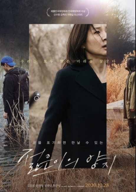 Light For the Youth cast: Kim Ho Jung, Yoon Chan Young, Jung Ha Dam. Light For the Youth Release Date: 28 October 2020. Light For the Youth.