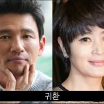 Return cast: Hwang Jung Min, Kim Hye Soo. Return Release Date: December 2020. Return.