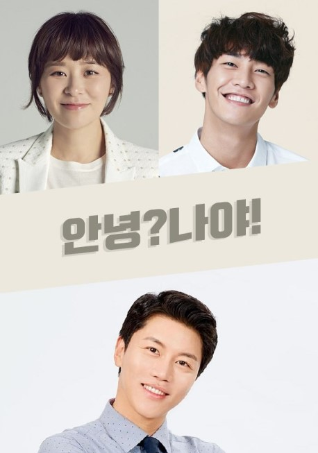 Hello? It's Me! cast: Choi Kang Hee, Kim Young Kwang, Lee Re. Hello? It's Me! Release Date: 2021. Hello? It's Me! Episodes: 32.