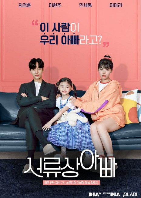 Legally, Dad cast: Choi Kyung Hoon, Lee Hyun Joo, Lee A Ra. Legally, Dad Release Date: 27 August 2020. Legally, Dad Episode: 6.