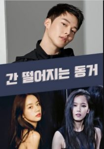 A Terrifying Cohabitation cast: Jang Ki Yong, Lee Hye Ri. A Terrifying Cohabitation  Release Date: December 2020. A Terrifying Cohabitation Episodes: 16.