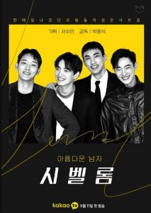 So Handsome Man, Si Bel Homme cast: Park Heung Shik, Seo Soo-Min. So Handsome Man, Si Bel Homme Release Date: 11 September 2020. So Handsome Man, Si Bel Homme Episodes: 14.