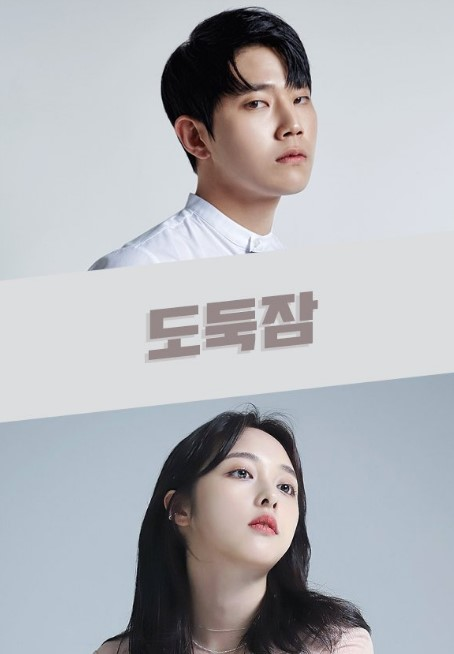 Drama Special: Stealing Sleep cast: Dong Ha, Kim Bo Ra. Drama Special: Stealing Sleep Release Date: December 2020. Drama Special: Stealing Sleep Episode: 1.