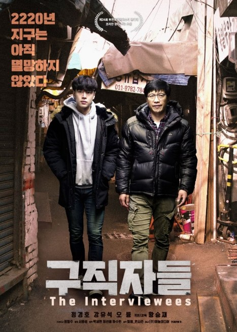 The Interviewees is a Korean Movie (2020). The Interviewees cast: Jung Kyung Ho, Kang Yoo Seok, Oh Ryoong. The Interviewees Release Date: 12 November 2020. The Interviewees